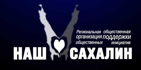 "Логотип для некоммерческой организации ""Наш Сахалин"" фото f_4375a7dd3eedb86e.jpg"