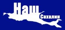 "Логотип для некоммерческой организации ""Наш Сахалин"" фото f_6615a7dd3d9e1054.jpg"