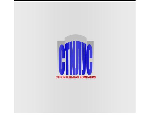 """Логотип ООО """"СТИЛУС"""" фото f_4c360528a6ea5.png"""