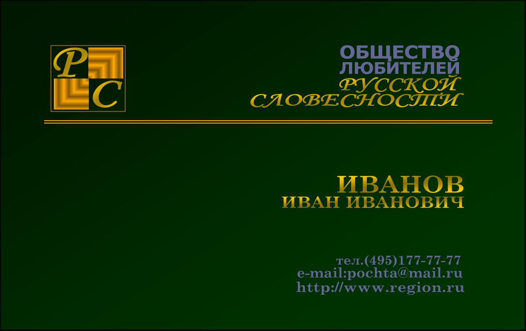 дизайн  визитки фото f_4d726fd09e151.png