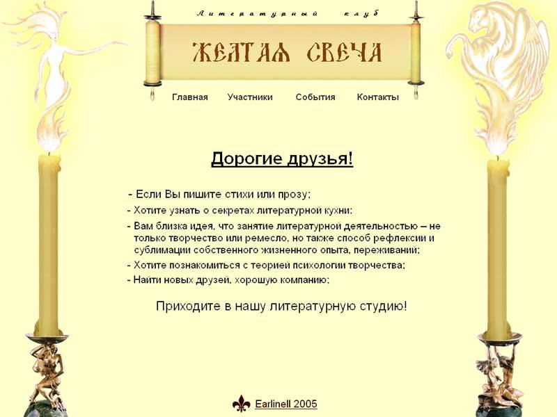 Дизайн сайта лит. студии