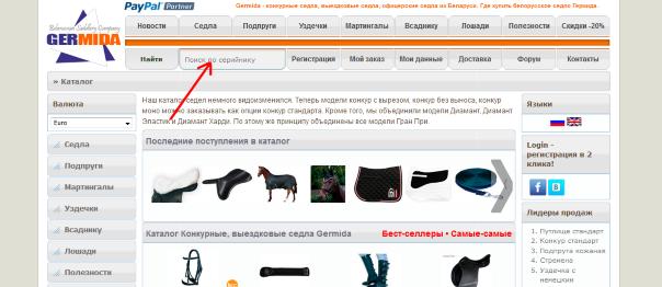 Serialization для OsCommerce (серийный номер продукта)