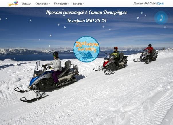 Прокат снегоходов в Санкт-Петербурге