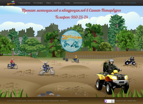 Прокат и аренда мотоциклов и питбайков в Санкт-Петербурге