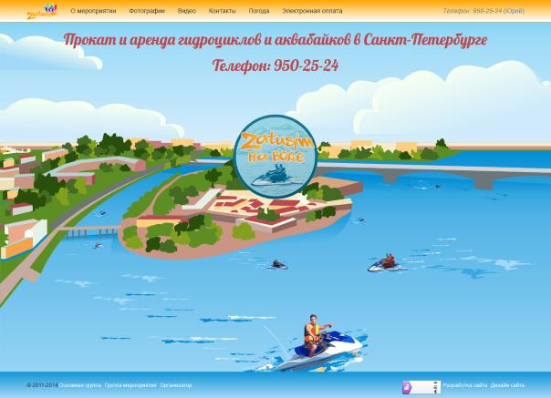 Прокат и аренда гидроциклов и аквабайков в Санкт-Петербурге