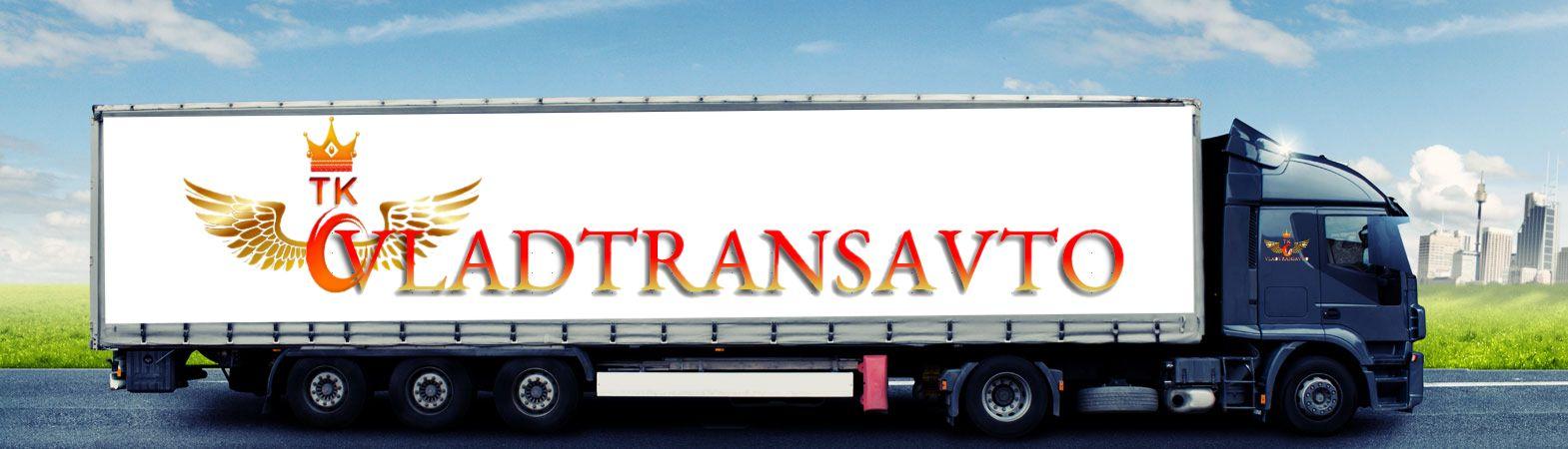 Логотип и фирменный стиль для транспортной компании Владтрансавто фото f_7055cdf2ad77fa23.jpg