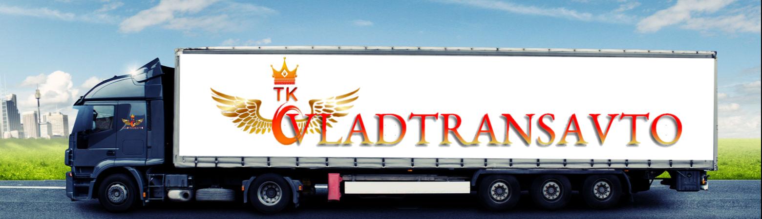Логотип и фирменный стиль для транспортной компании Владтрансавто фото f_9925cdf24fa0c3a8.png