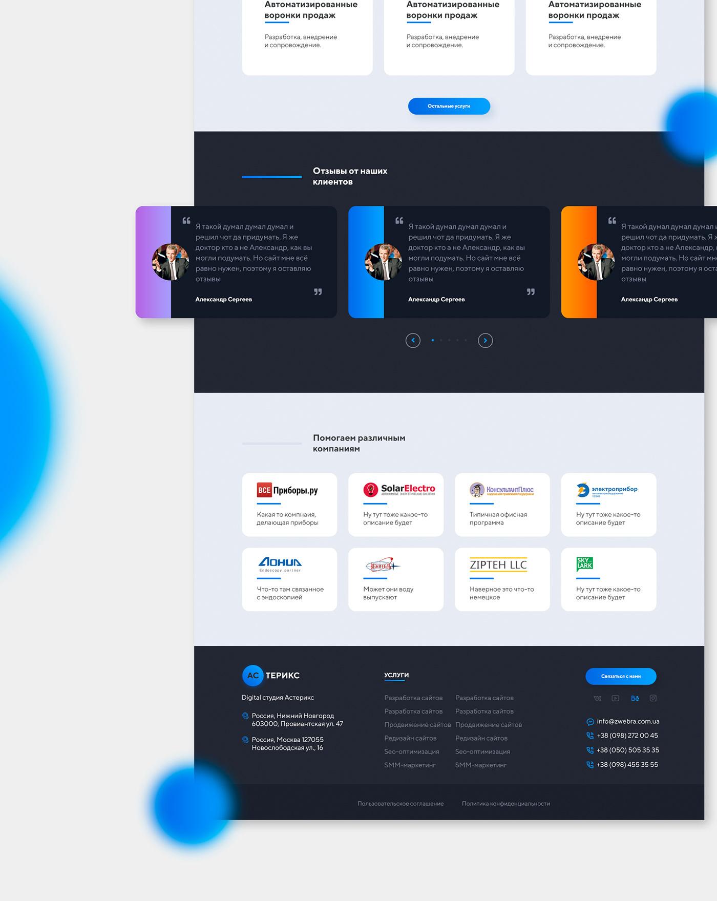 Разработка сайта компании