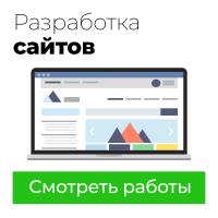 Разработка сайтов ⬇
