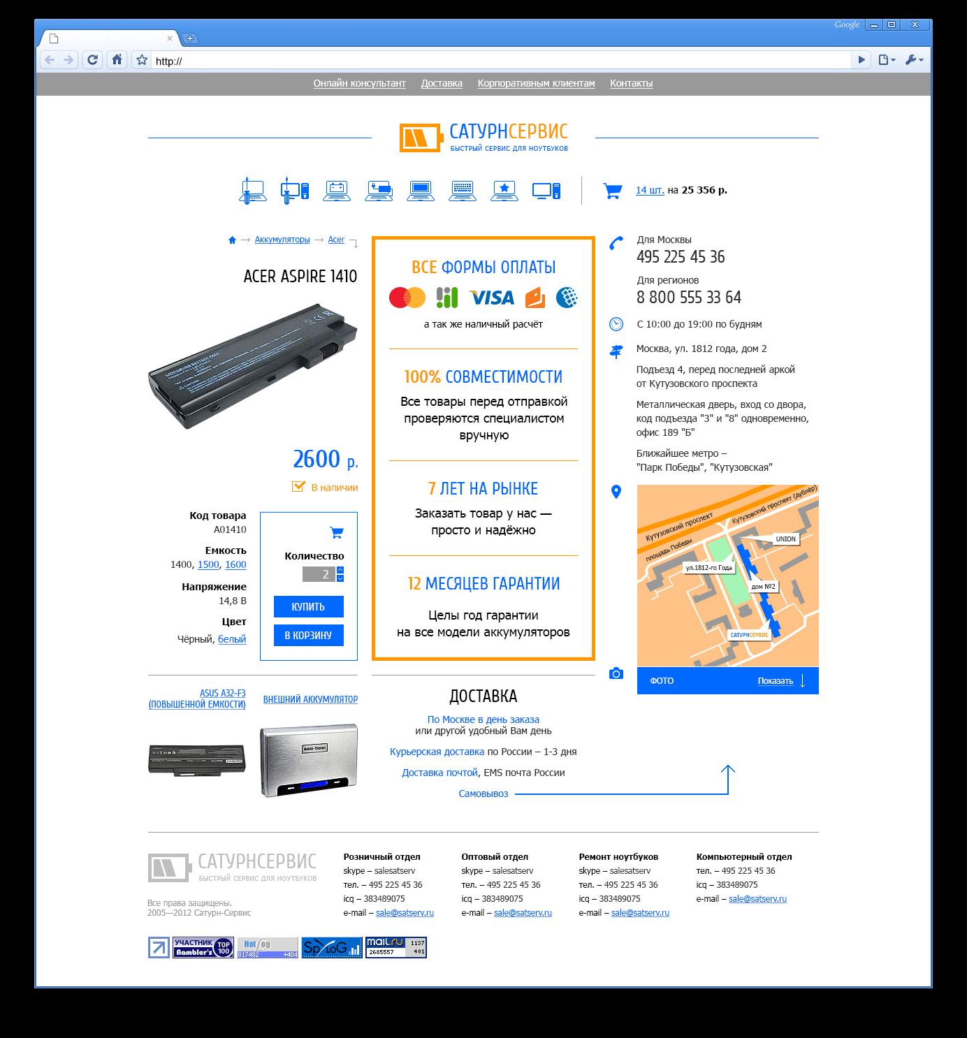 Сервис для ноутбуков