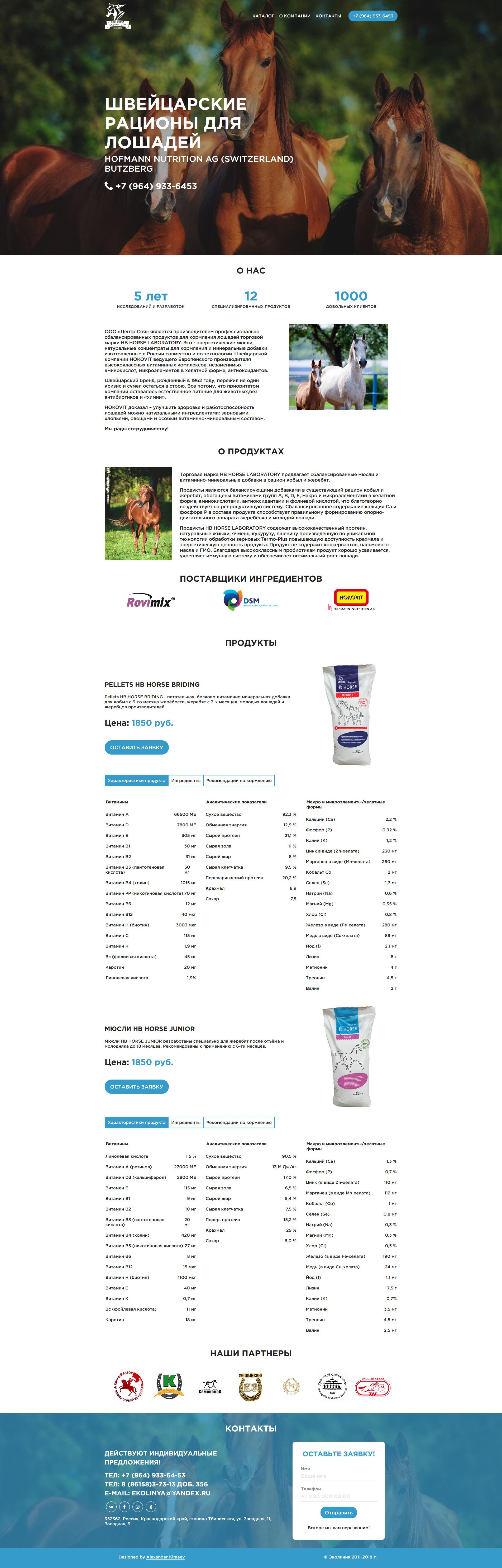 Рационы для лошадей | Лендинг страница на заказ | HTML CSS JQuery Bootstrap