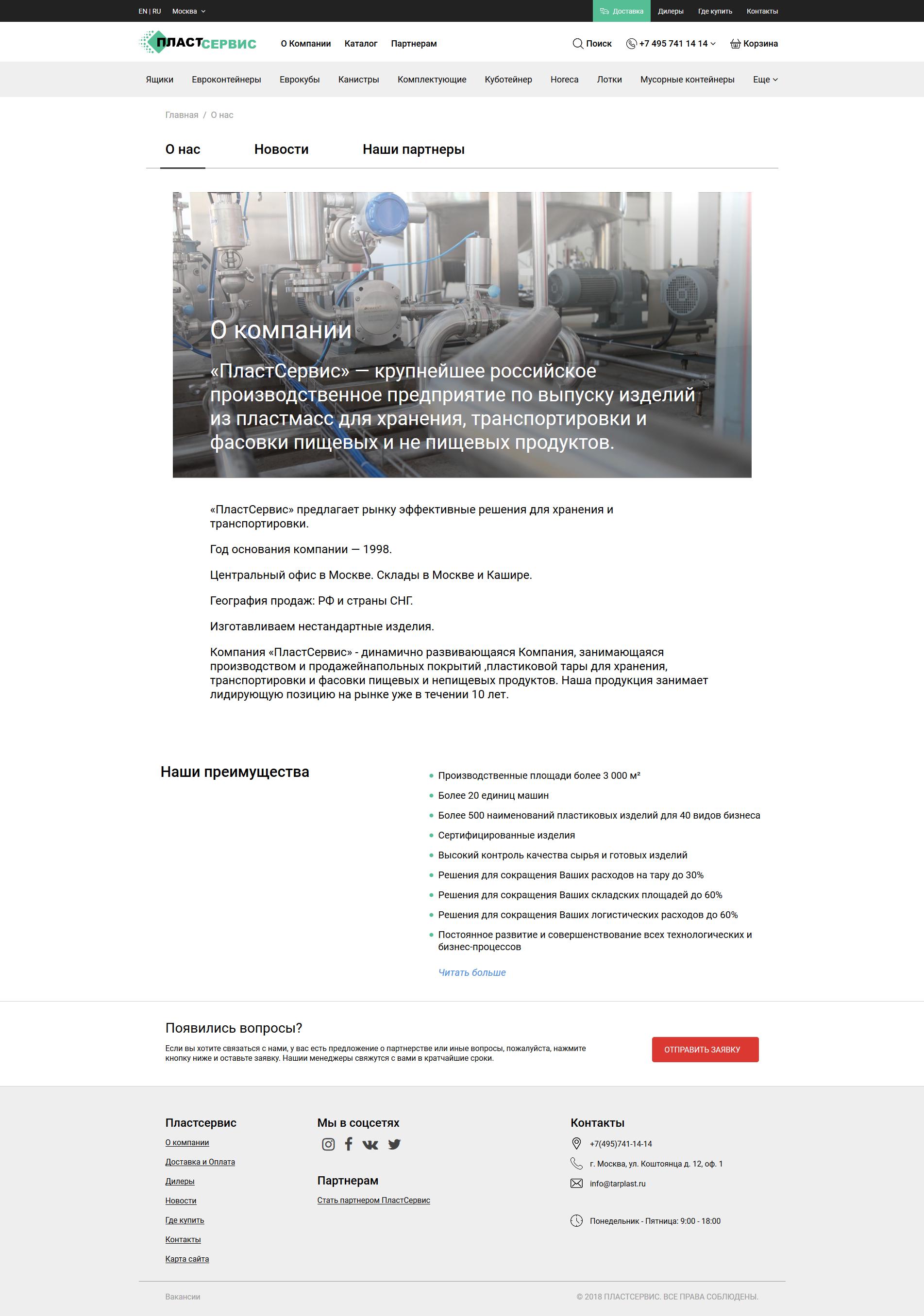 ПластСервис | Верстка сайта с PSD макета | HTML CSS JQuery Bootstrap