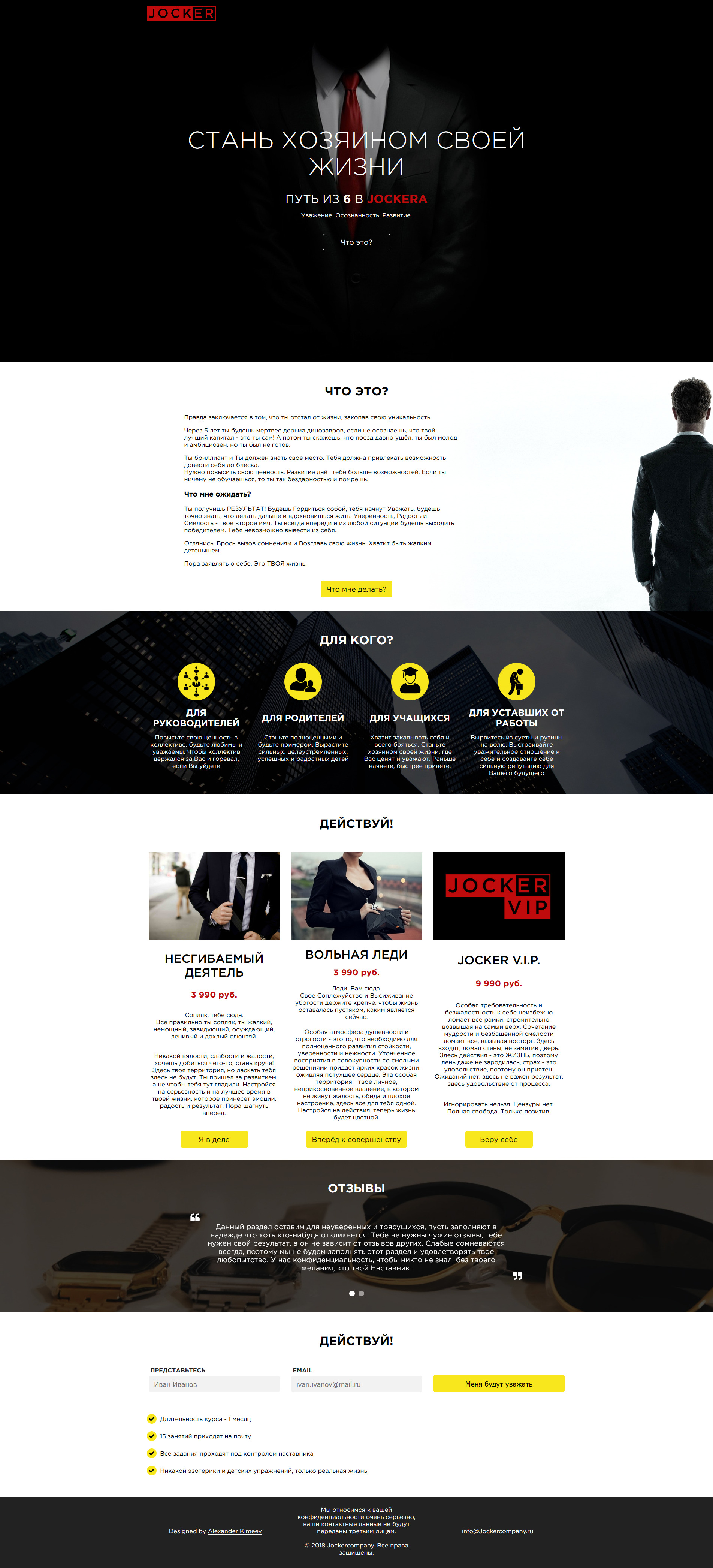Jocker| Лендинг страница на заказ | HTML CSS JQuery Bootstrap
