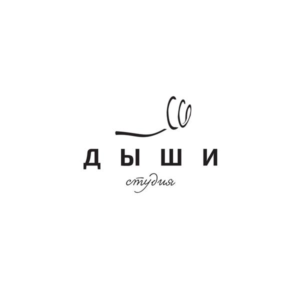 """Логотип для студии """"Дыши""""  и фирменный стиль фото f_87756f2bf4550433.jpg"""