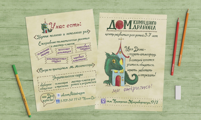 """Флаер и персонаж для """"Школы Дракона"""""""