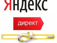 Консультация по Яндекс Директ
