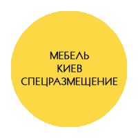 Мебель. Киев. 2-е спецразмещение