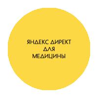 ЯНДЕКС ДИРЕКТ ДЛЯ МЕДИЦИНЫ