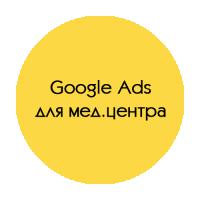 [Медицина] Google Adwords для медицинского центра. Москва Спецразмещение
