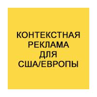 КОНТЕКСТНАЯ РЕКЛАМА НА США/ЕВРОПУ