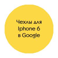 Чехлы для iPhone6 оригинал в Google Adwords