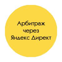 [Арбитраж через директ РСЯ] Дешевый трафик на финансовые офферы