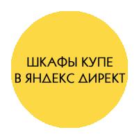 ШКАФЫ-КУПЕ В ЯНДЕКС ДИРЕКТ