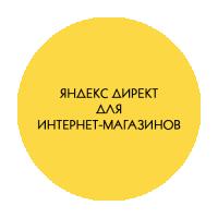 ЯНДЕКС ДИРЕКТ ДЛЯ ИНТЕРНЕТ-МАГАЗИНОВ