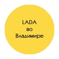 Lada во Владимире. Рекламные кампании