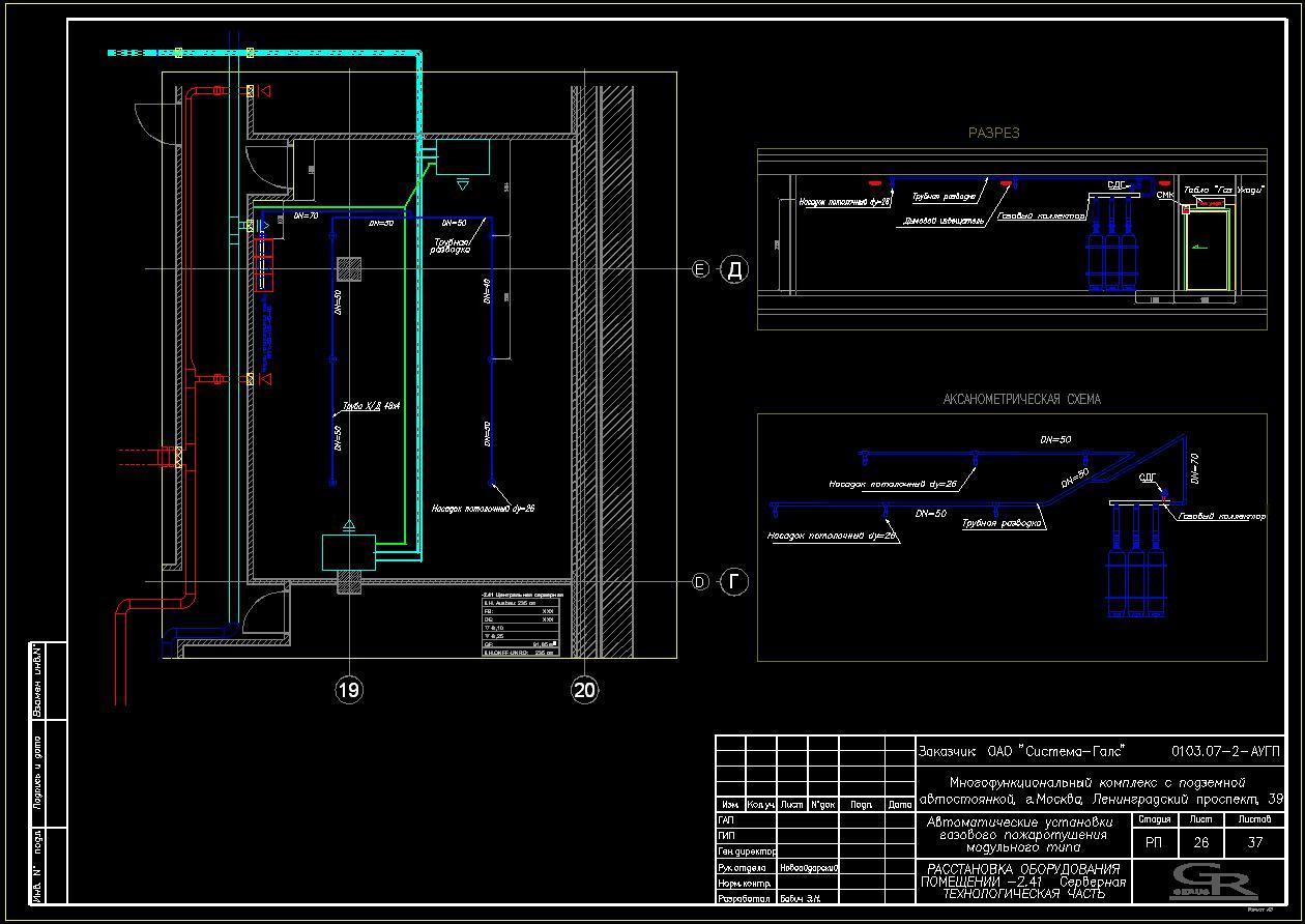 Газ 2.41 Серверная Технологическая Часть
