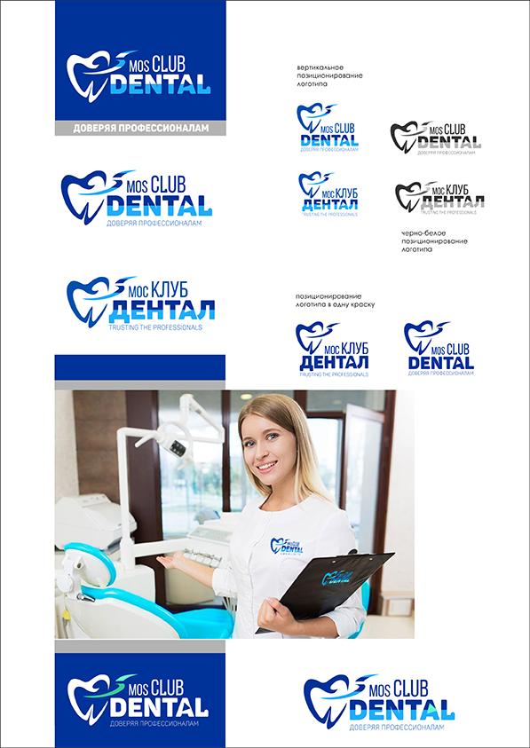 Разработка логотипа стоматологического медицинского центра фото f_3005e4a2e6e3e16b.png
