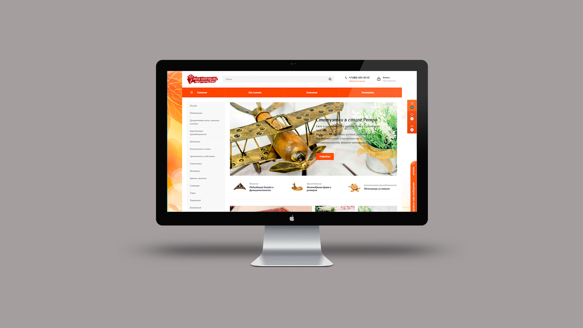 Интернет-магазин товаров из индии