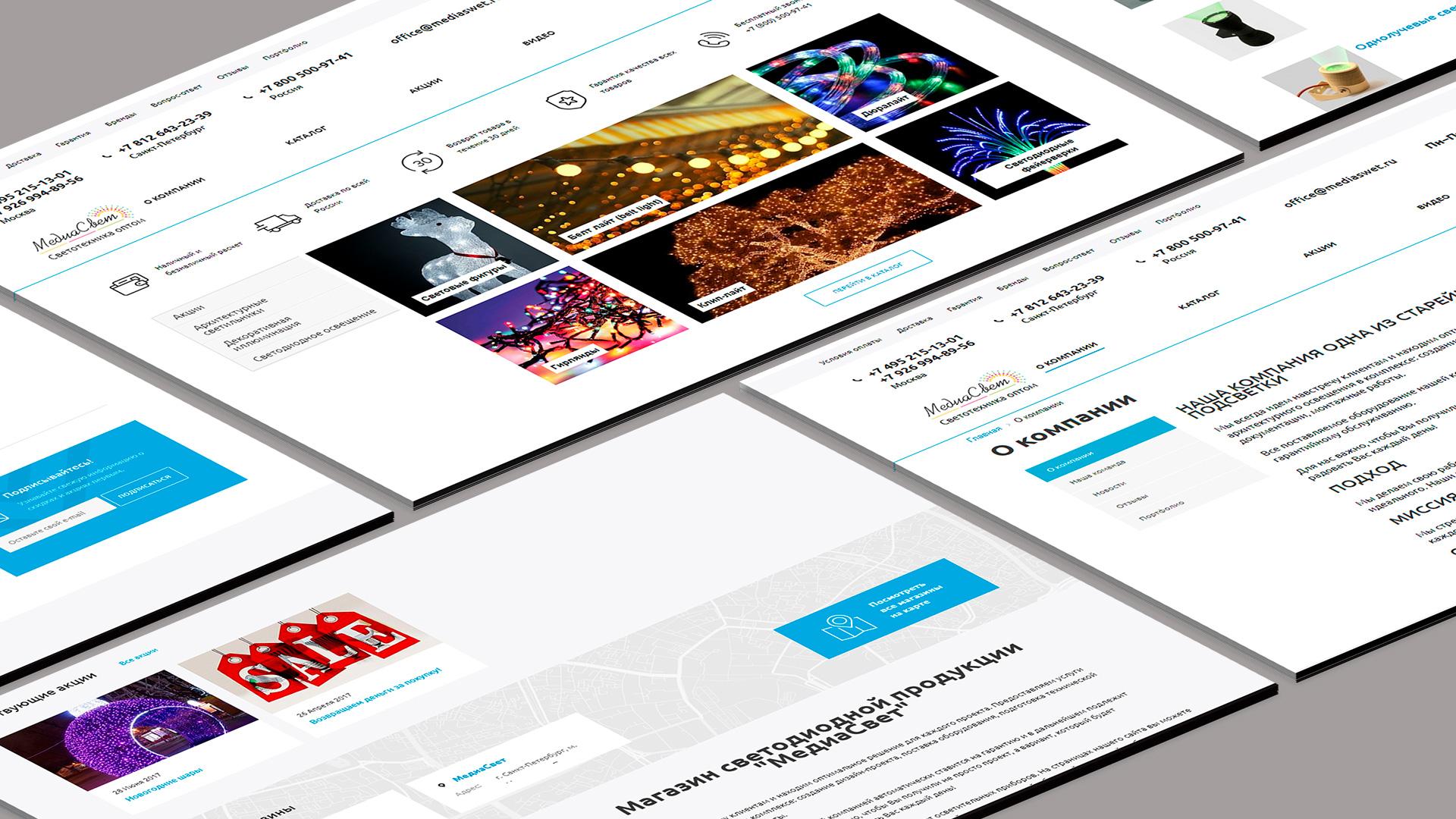 Интернет-магазин светотехники МедиаСвет