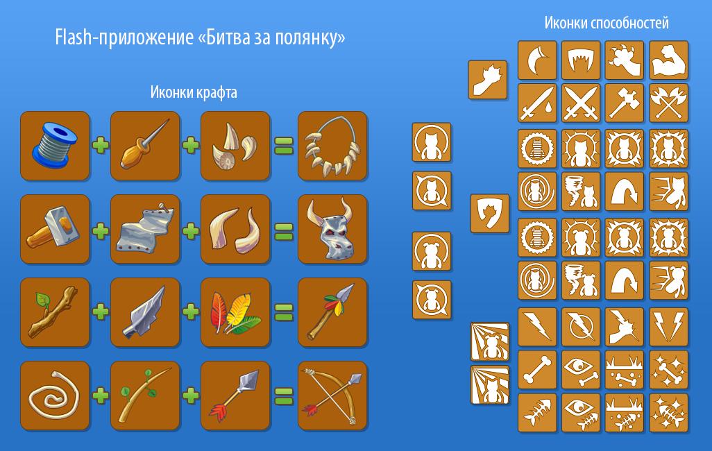 """Иконки для игры. Приложение """"Битва за полянку"""""""