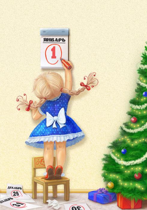 календарик Happydate.ru