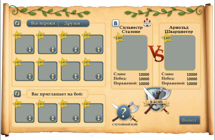 Приложение ВКонтакте Свиток