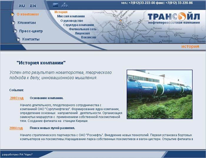 нафтеперевозочная компания ООО «Трансоил