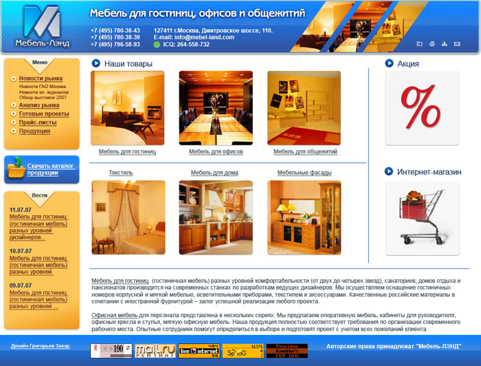 Мебель-Лэнд (редизайн сайта)