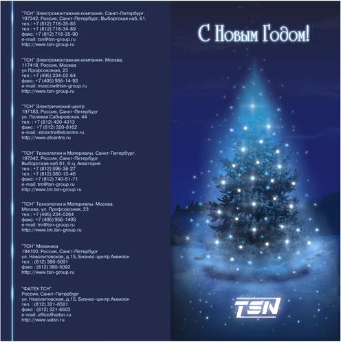 открытка TSN