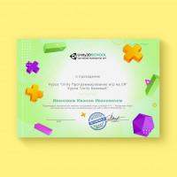 Сертификат для компании Unity3dSchool