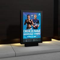 Афиша турнира по игре в FIFA и UFC 2020