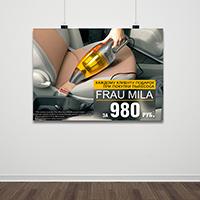 Информационный плакат для фирмы занимающейся производством авто аксессуаров.