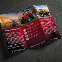 Буклет для фирмы продающий сельхозтехнику.