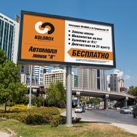 Дизайн билборда для компании Kolobox