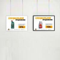 Плакаты для сети магазинов автозапчастей