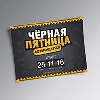 """Листовка к акции """"Чёрная пятница"""""""