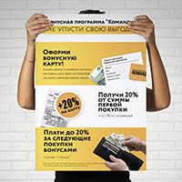 Плакат к запуску бонусной системы!