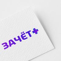 """Логотип для компании """"Зачёт+"""""""