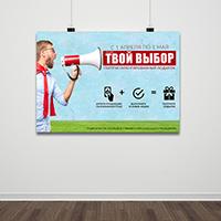 Баннер для акции