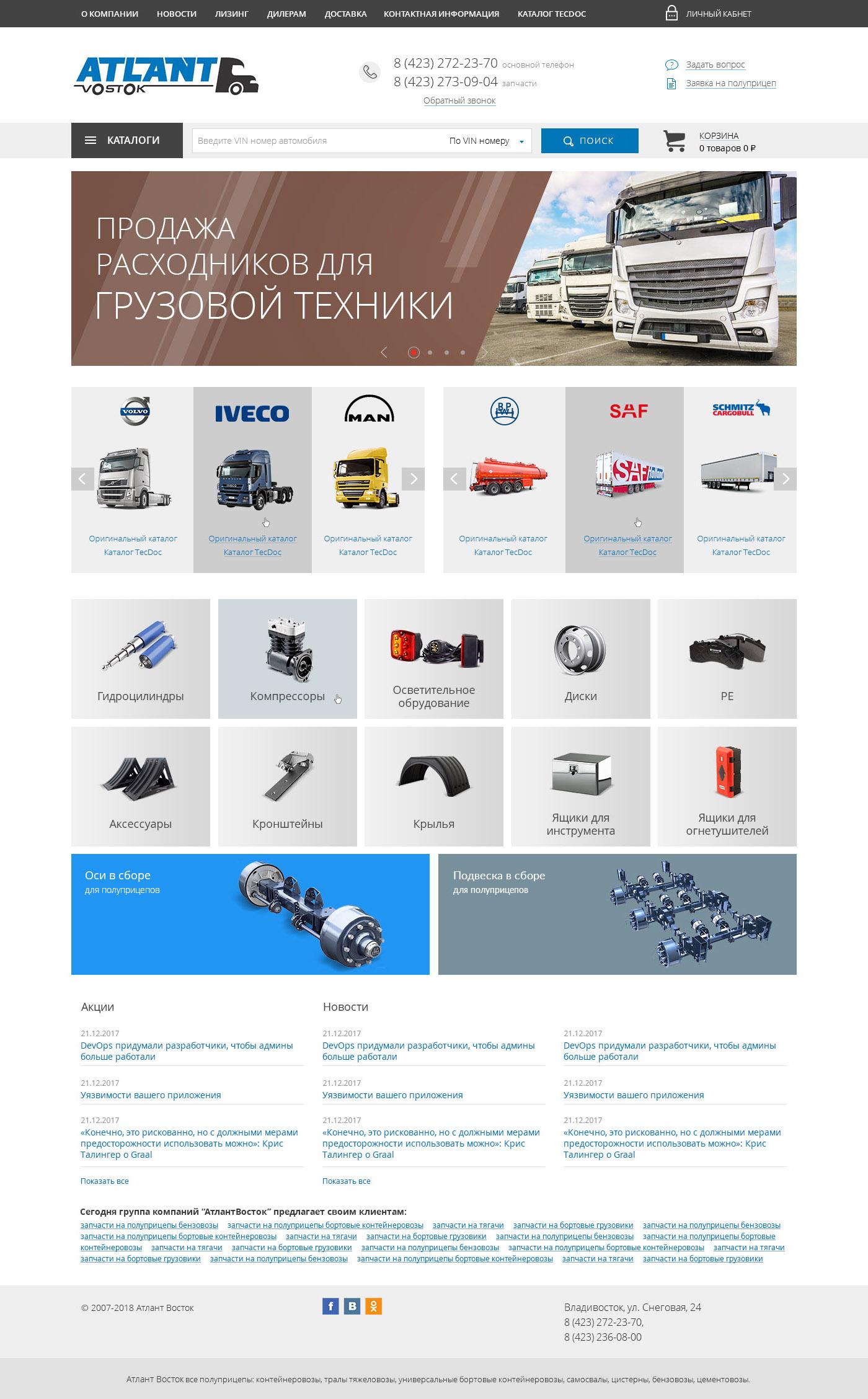 Интернет магазин автозапчастей для грузовых авто.